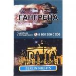Табак кальянный Адалия Берлинские ночи 50 гр. пачка