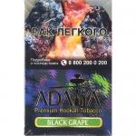 Табак кальянный Адалия Виноград Черный 50 гр. пачка
