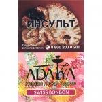 Табак кальянный Адалия Бонбон 50 гр. пачка